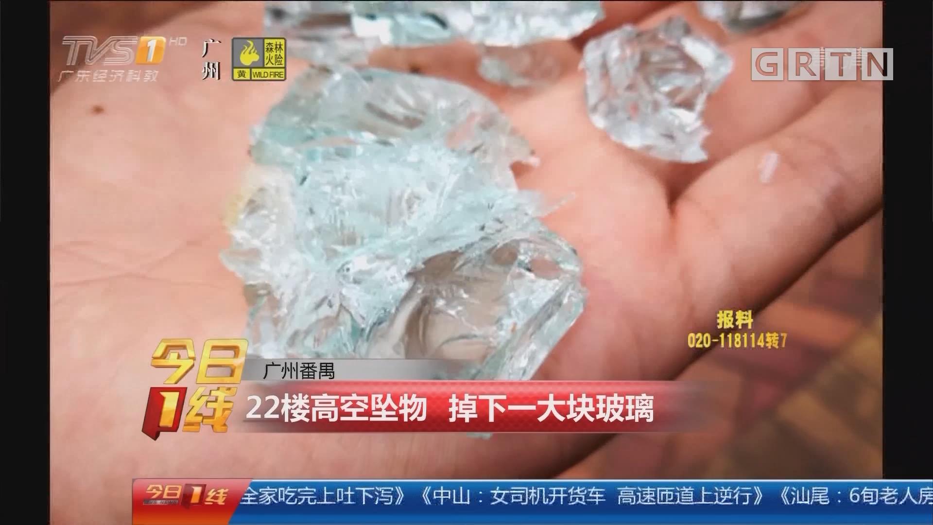 广州番禺:22楼高空坠物 掉下一大块玻璃