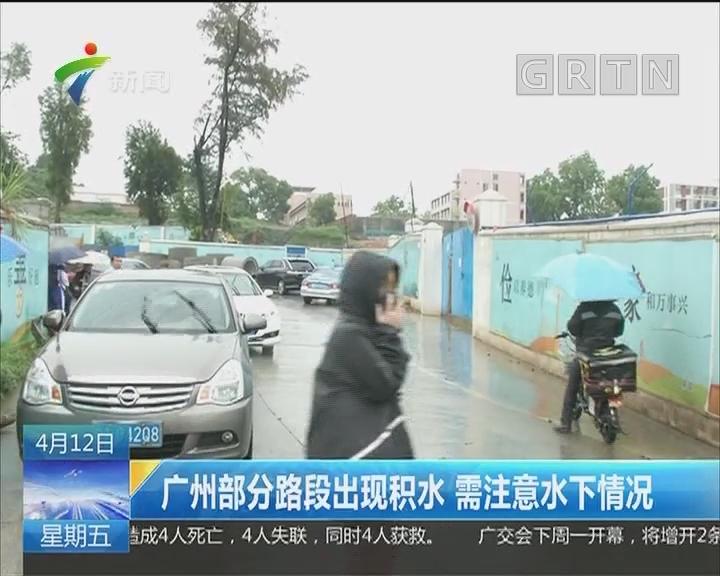 广州部分路段出现积水 需注意水下情况