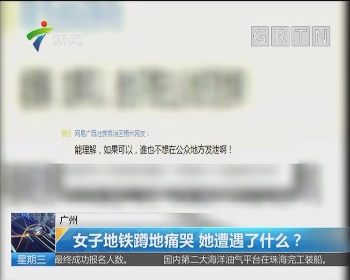 广州:女子地铁蹲地痛哭 她遭遇了什么?