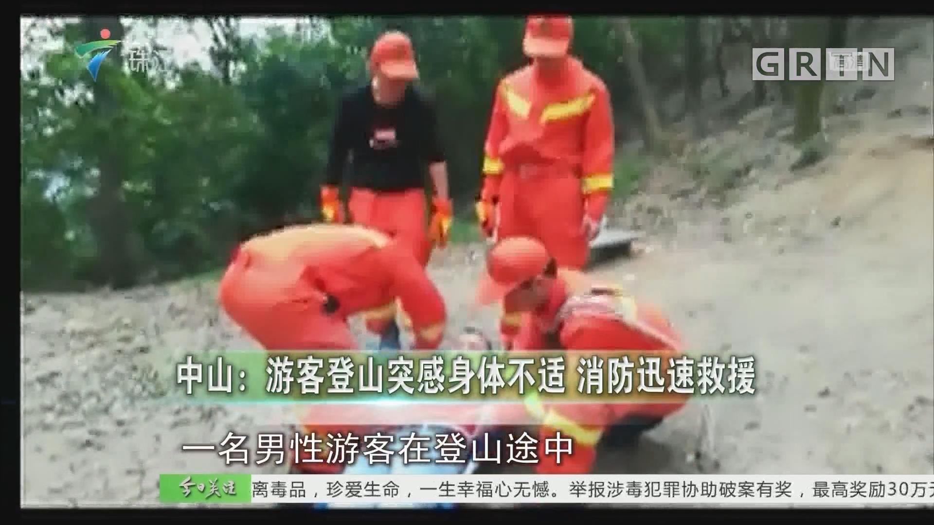 中山:游客登山突感身体不适 消防迅速救援