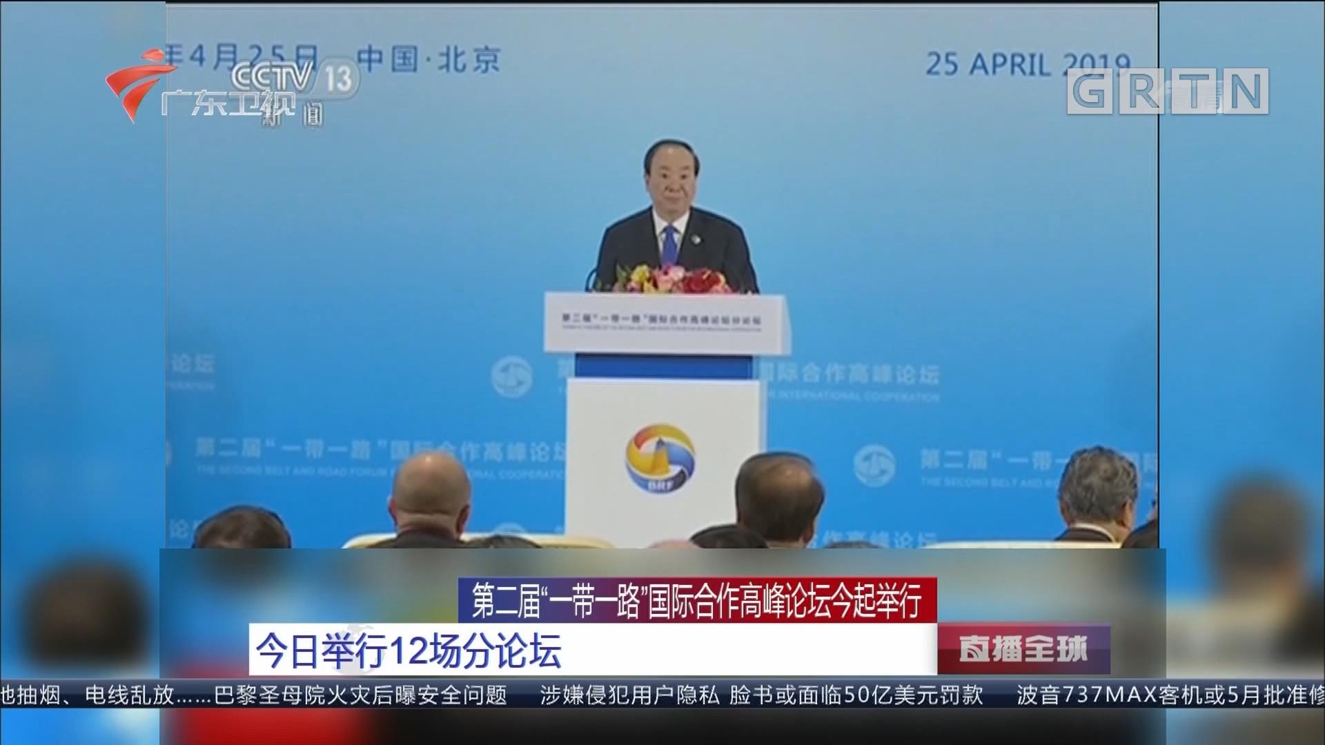 """第二届""""一带一路""""国际合作高峰论坛今起举行:今日举行12场分论坛"""