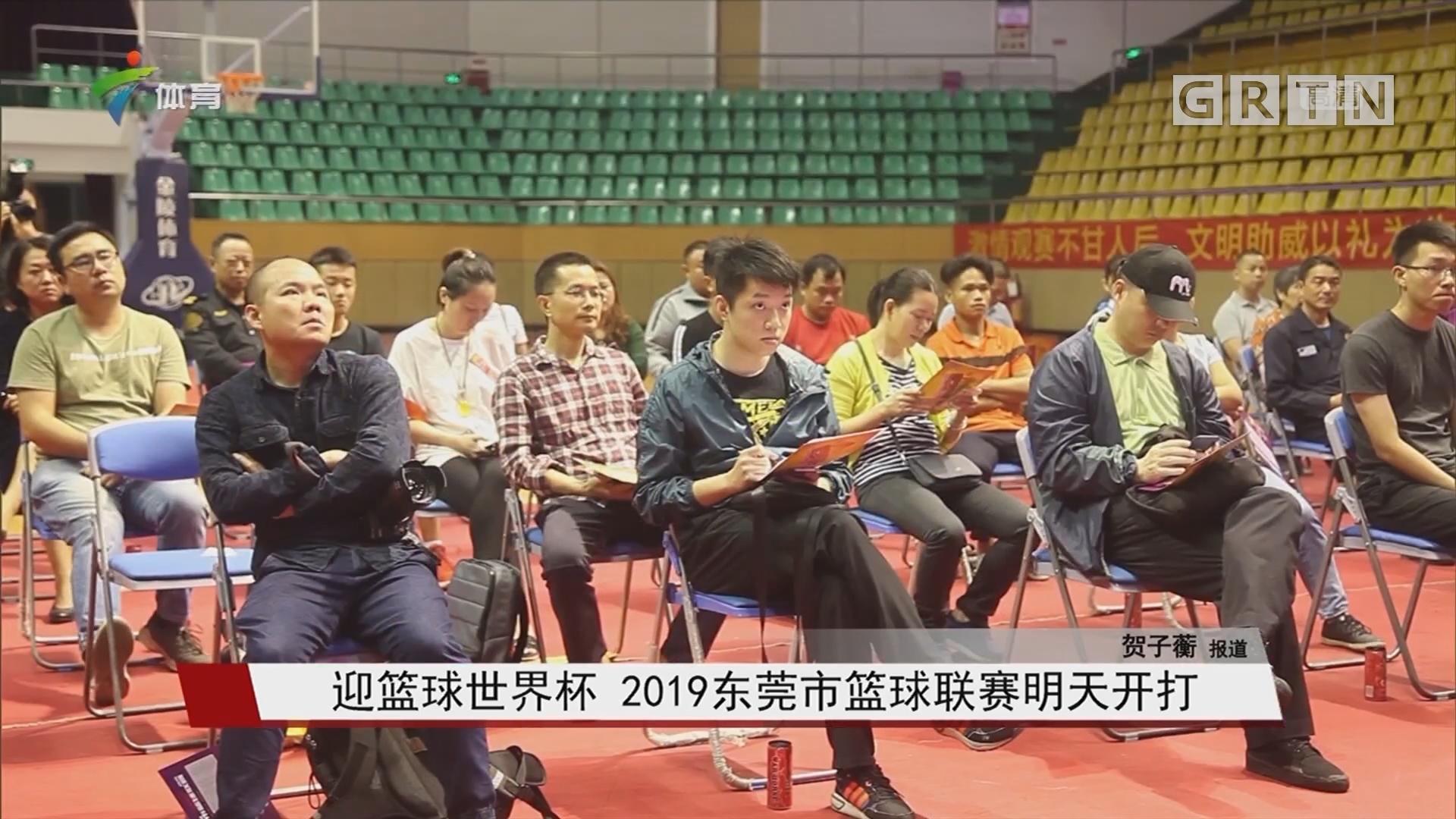 迎篮球世界杯 2019东莞市篮球联赛明天开打