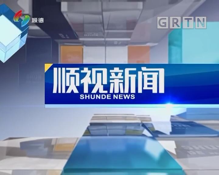 """[2019-04-24]顺视新闻:顺德到三水""""取经""""乡村振兴"""