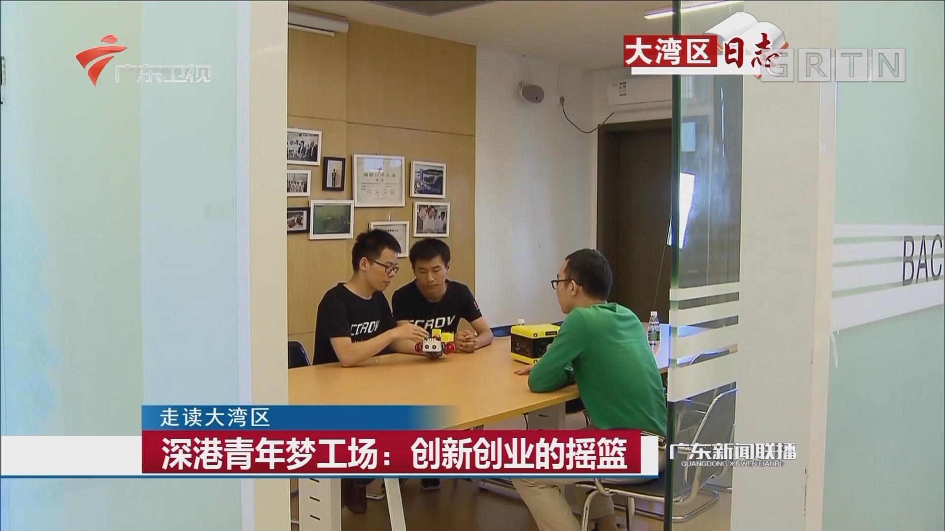 深港青年梦工场:创新创业的摇篮