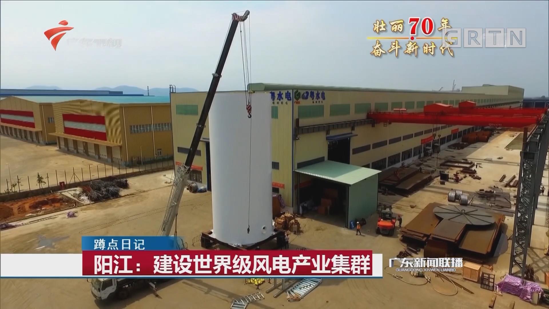 阳江:建设世界级风电产业集群