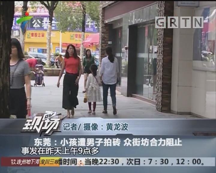 东莞:小孩遭男子拍砖 众街坊合力阻止