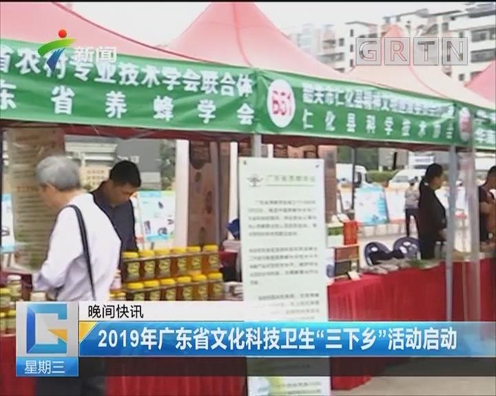 """2019年广东省文化科技卫生""""三下乡""""活动启动"""