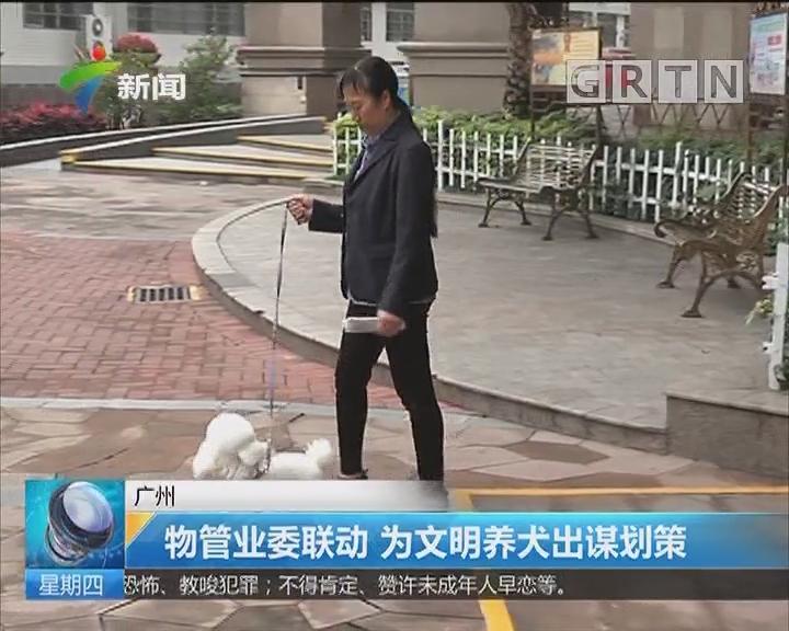 广州:物管业委联动 为文明养犬出谋划策
