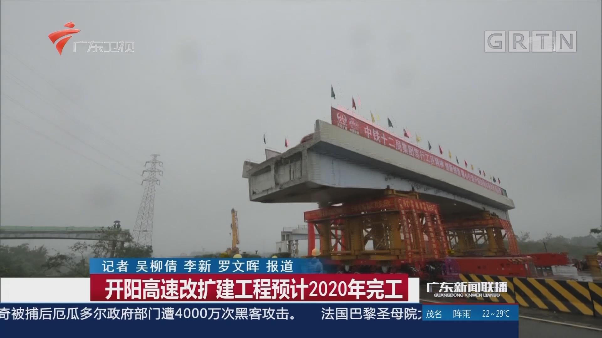 开阳高速改扩建工程预计2020年完工