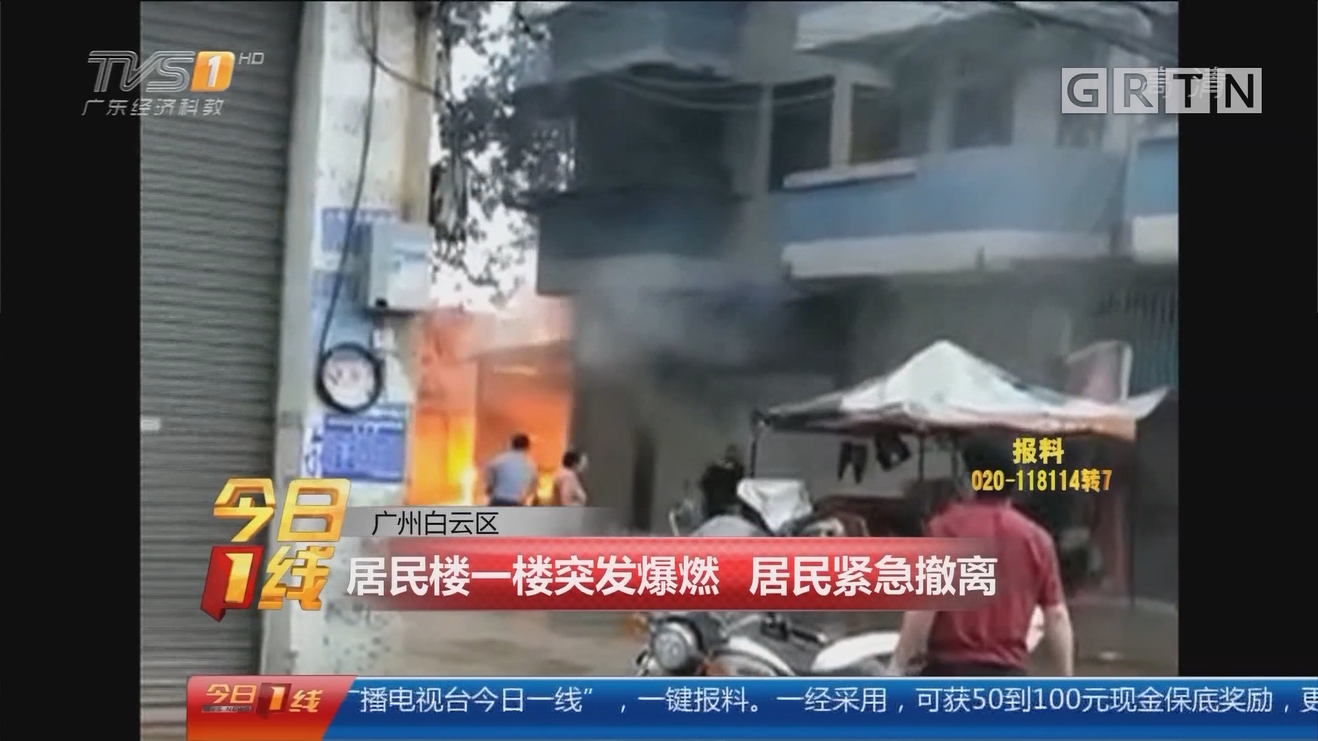 广州白云区:居民楼一楼突发爆燃 居民紧急撤离