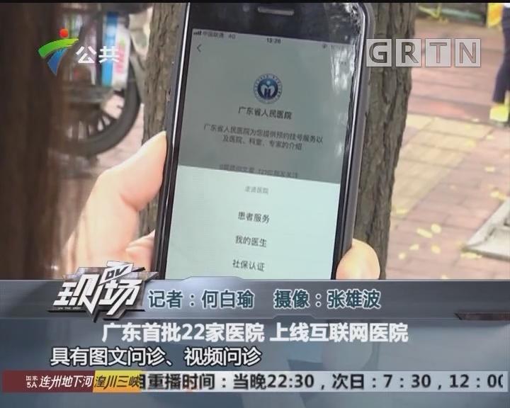 广东首批22家医院 上线互联网医院