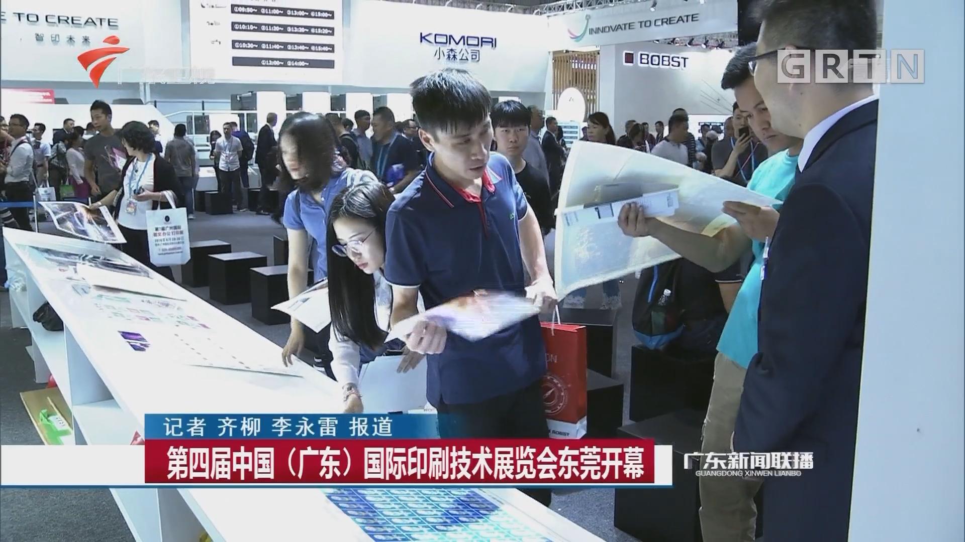 第四届中国(广东)国际印刷技术展览会东莞开幕