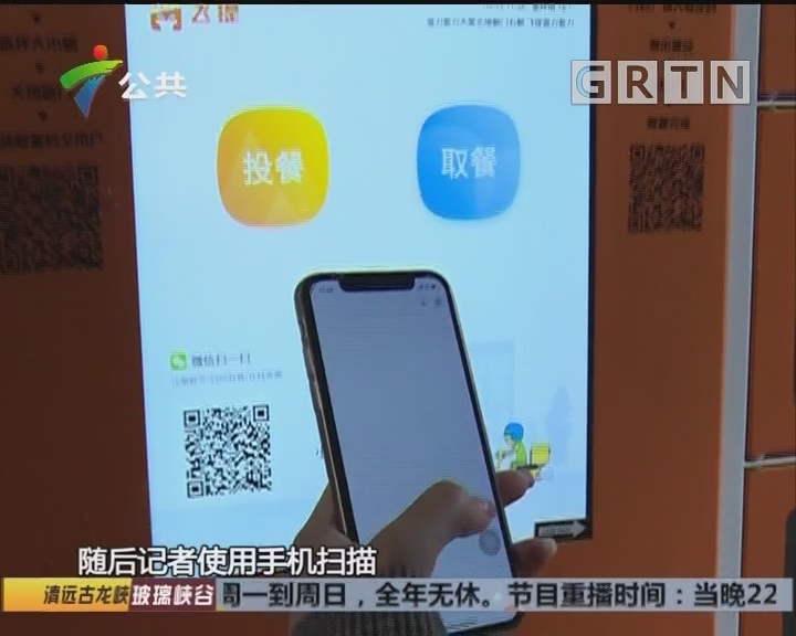 广州:多写字楼启用外卖柜 市民期望进一步完善