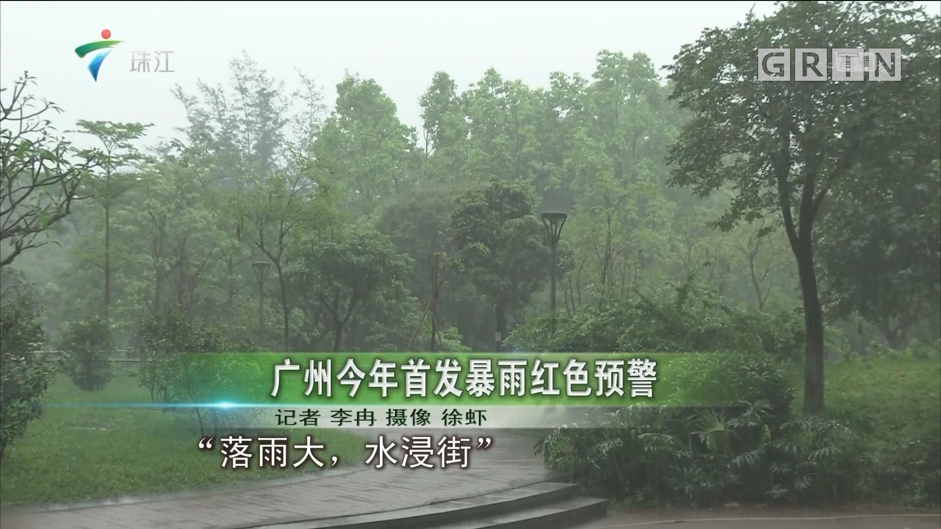 广州今年首发暴雨红色预警