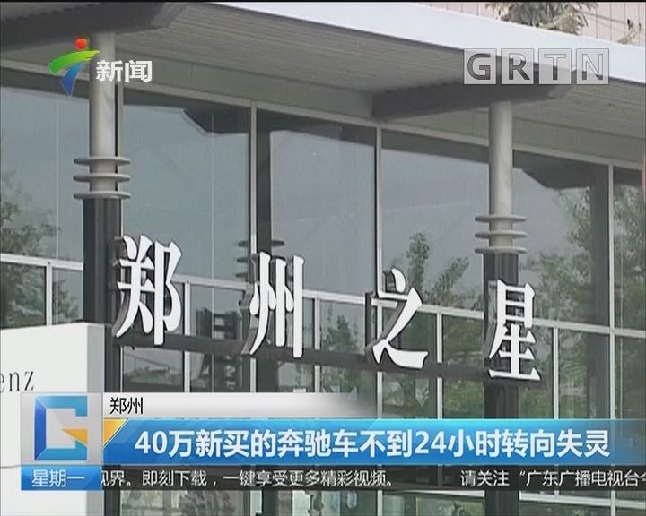 郑州:40万新买的奔驰车不到24小时转向失灵