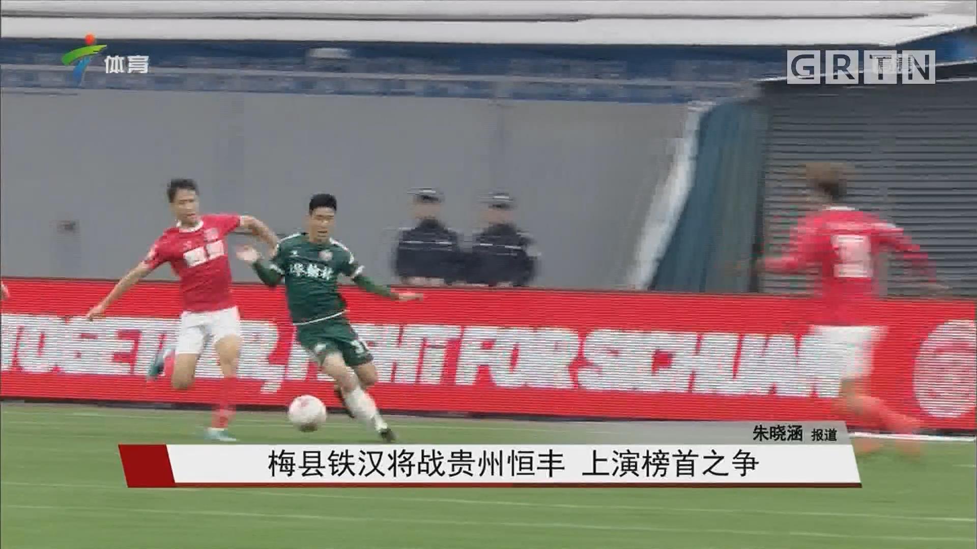 梅县铁汉将战贵州恒丰 上演榜首之争