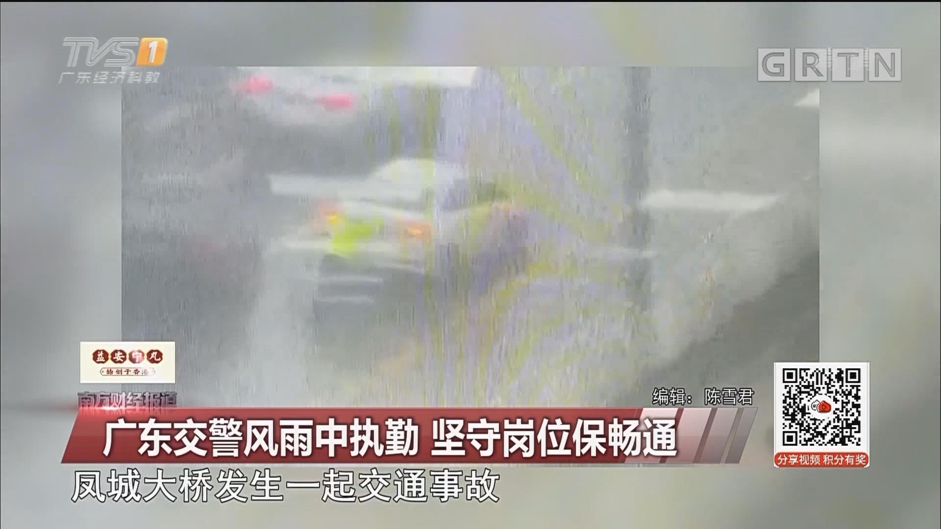 廣東交警風雨中執勤 堅守崗位保暢通