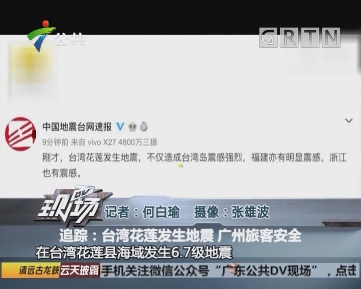 追踪:台湾花莲发生地震 广州旅客安全