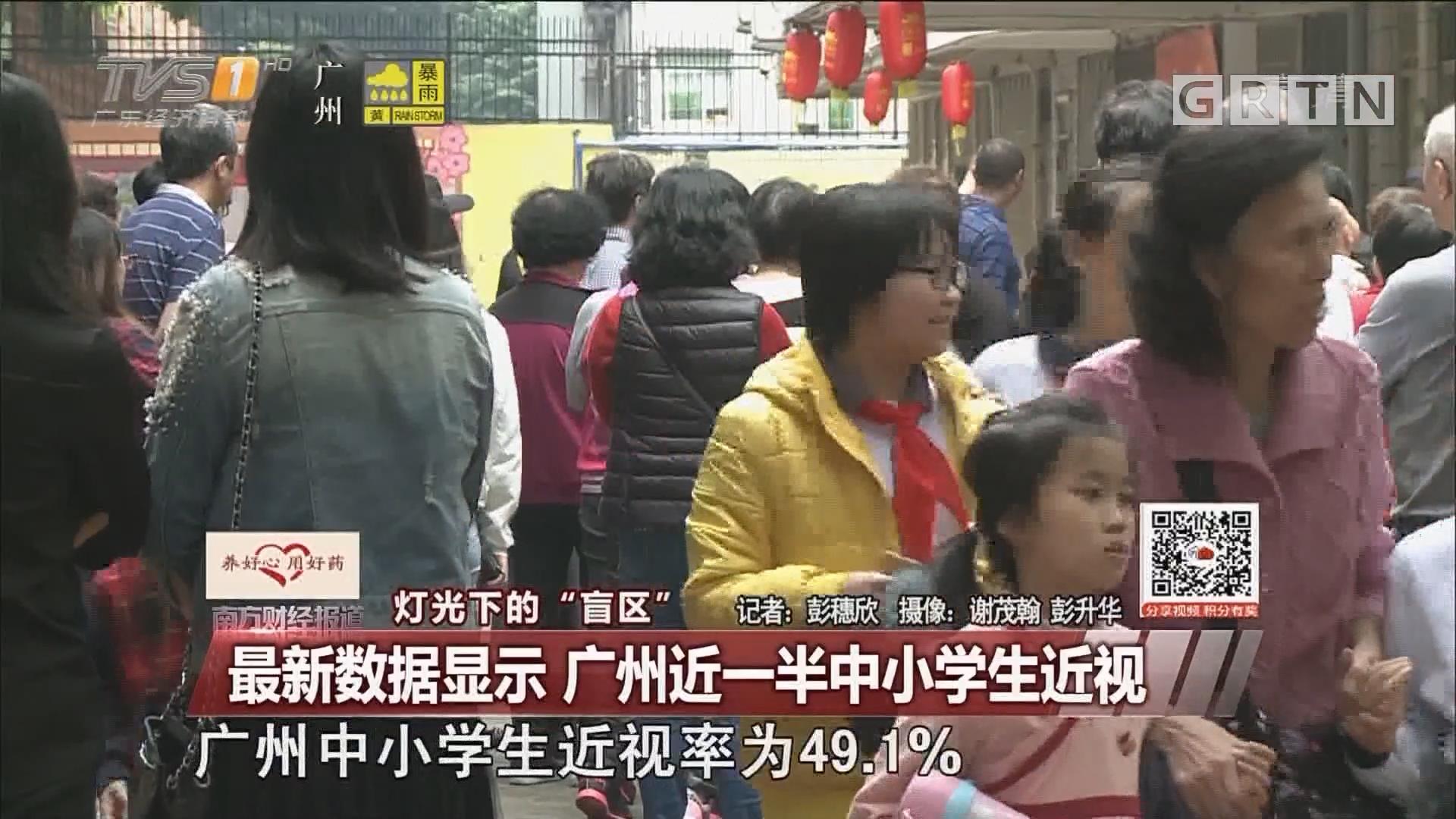 """灯光下的""""盲区"""" 最新数据显示 广州近一半中小学生近视"""
