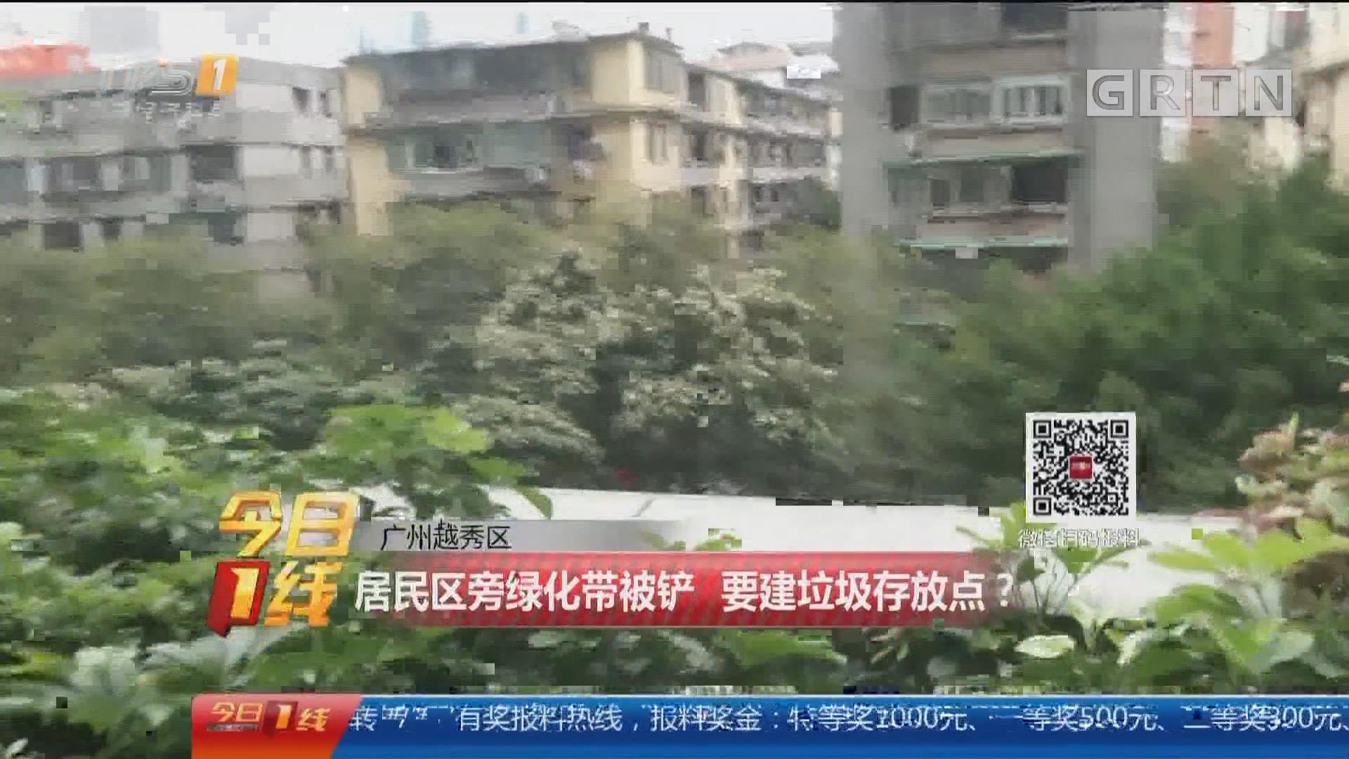 广州越秀区:居民区旁绿化带被铲 要建垃圾存放点?