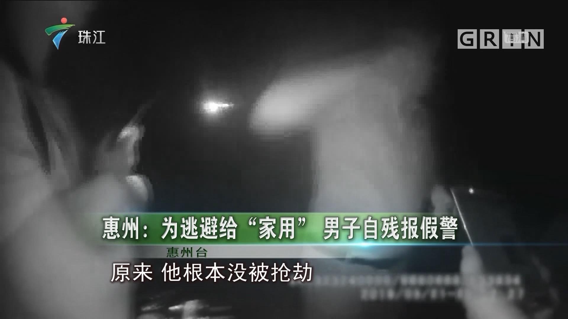 """惠州:为逃避给""""家用"""" 男子自残报假警"""