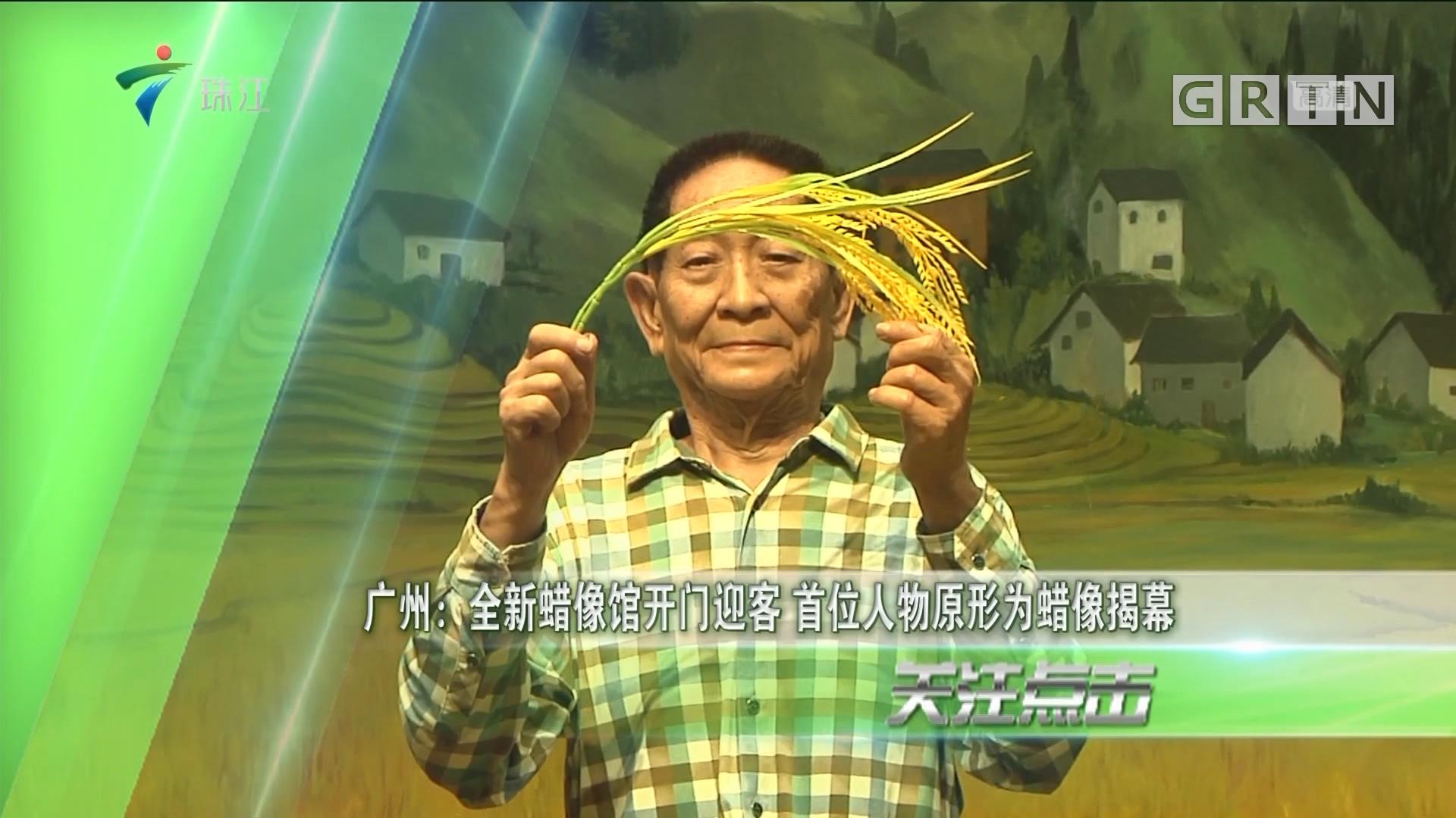 广州:全新蜡像馆开门迎客 首位人物原形为蜡像揭幕