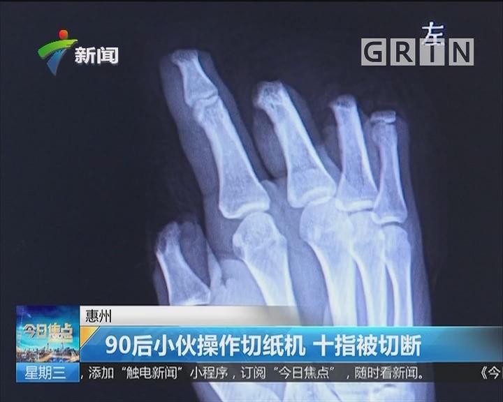 惠州:90后小伙操作切纸机 十指被切断