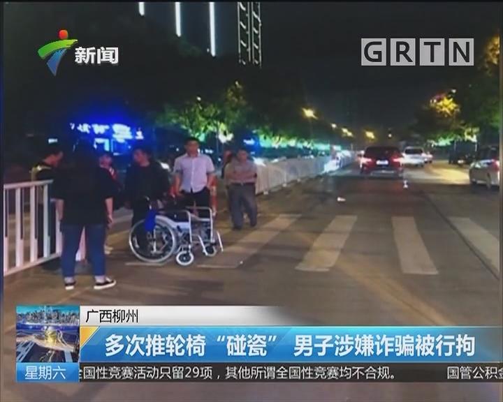 """广西柳州:多次推轮椅""""碰瓷"""" 男子涉嫌诈骗被行拘"""