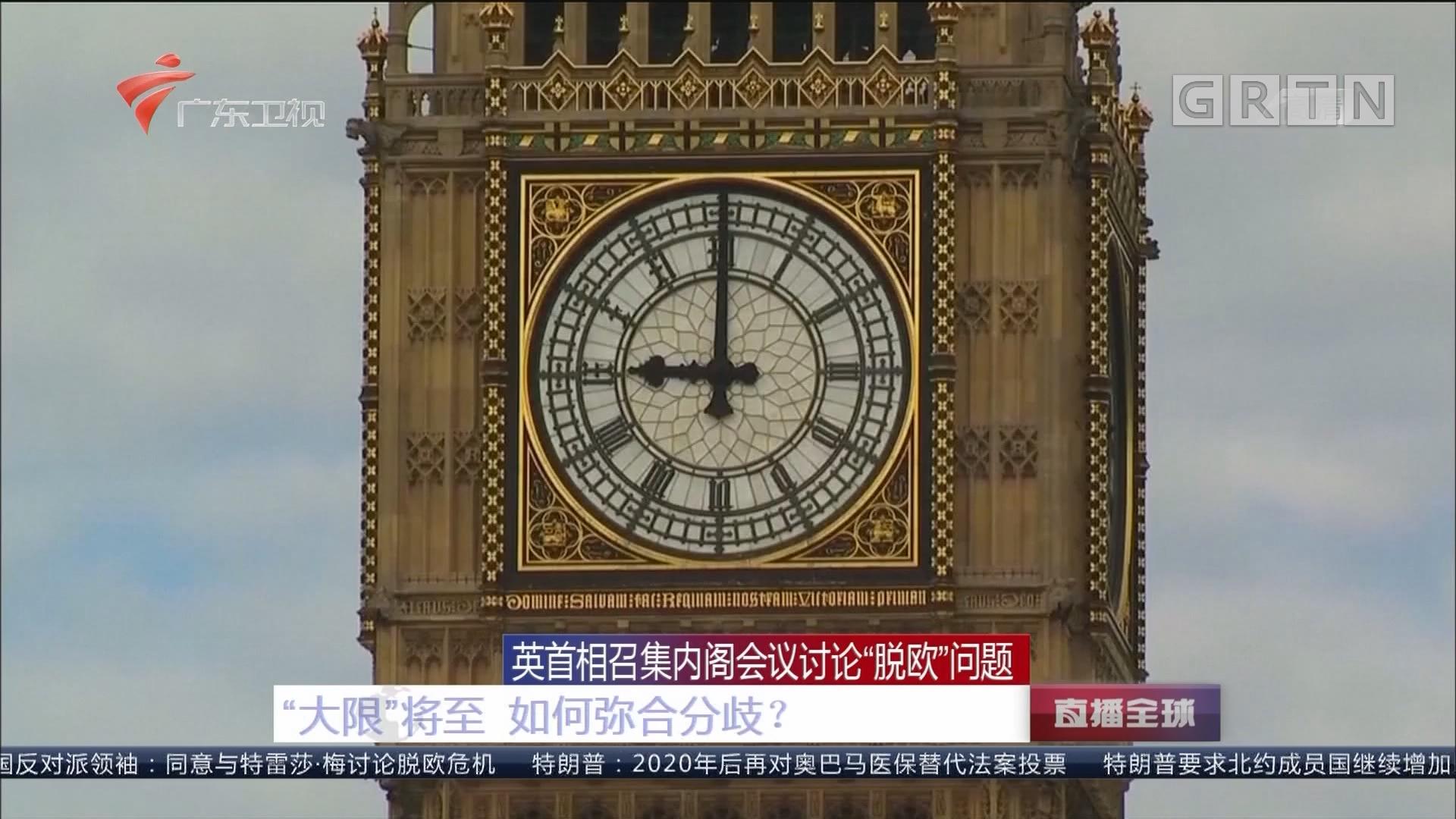 """英首相召集内阁会议讨论""""脱欧""""问题 将向欧盟申请延长期限"""
