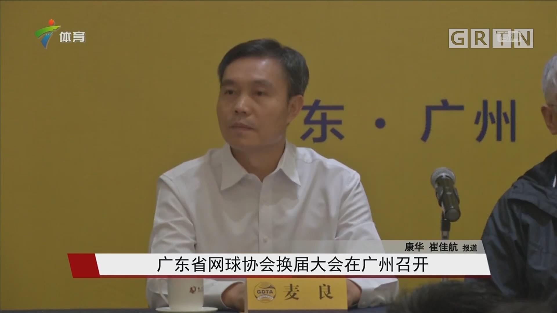 广东省网球协会换届大会在广州召开