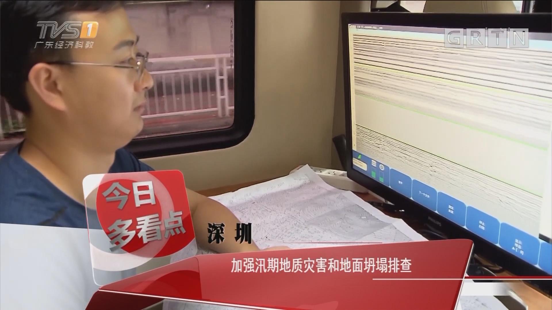 深圳:加强汛期地质灾害和地面坍塌排查
