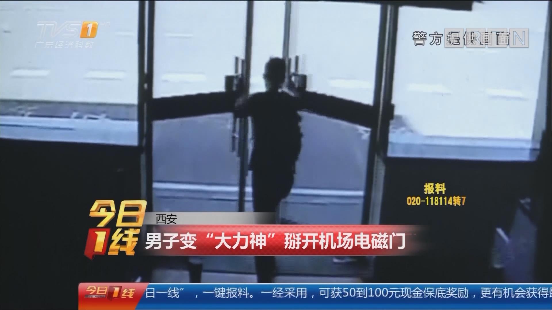 """西安:男子变""""大力神""""掰开机场电磁门"""