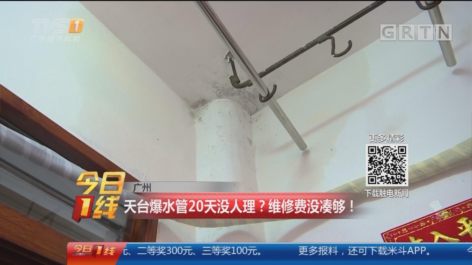 广州:天台爆水管20天没人理?维修费没凑够!