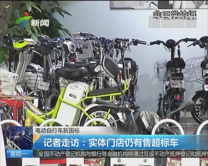 电动自行车新国标 记者走访:实体门店仍有售超标车