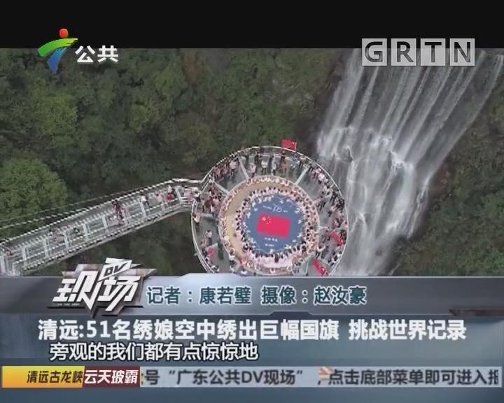 清远:51名绣娘空中绣出巨幅国旗 挑战世界记录