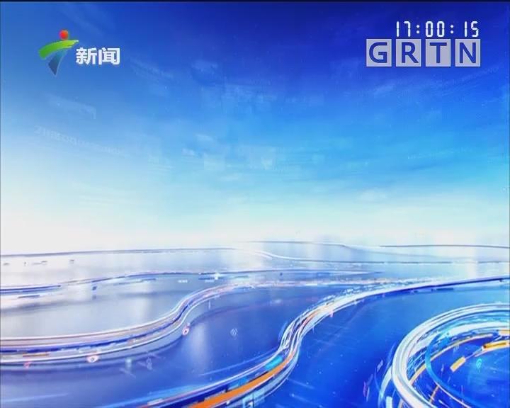 [2019-04-24]直播广东:中央气象台:冷空气影响北方 江南仍有暴雨