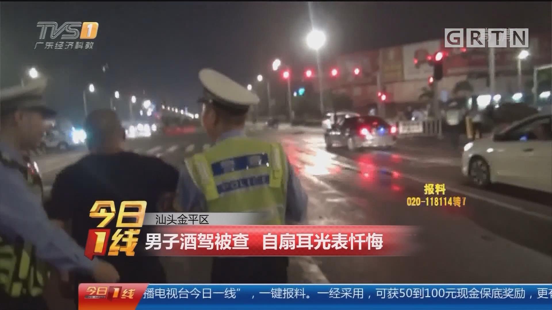 汕头金平区:男子酒驾被查 自扇耳光表忏悔