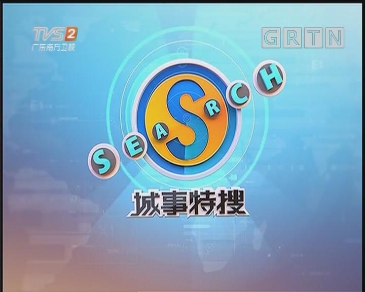 """[2019-04-04]城事特搜:""""路怒症""""发作 两车互怼""""连环撞"""""""