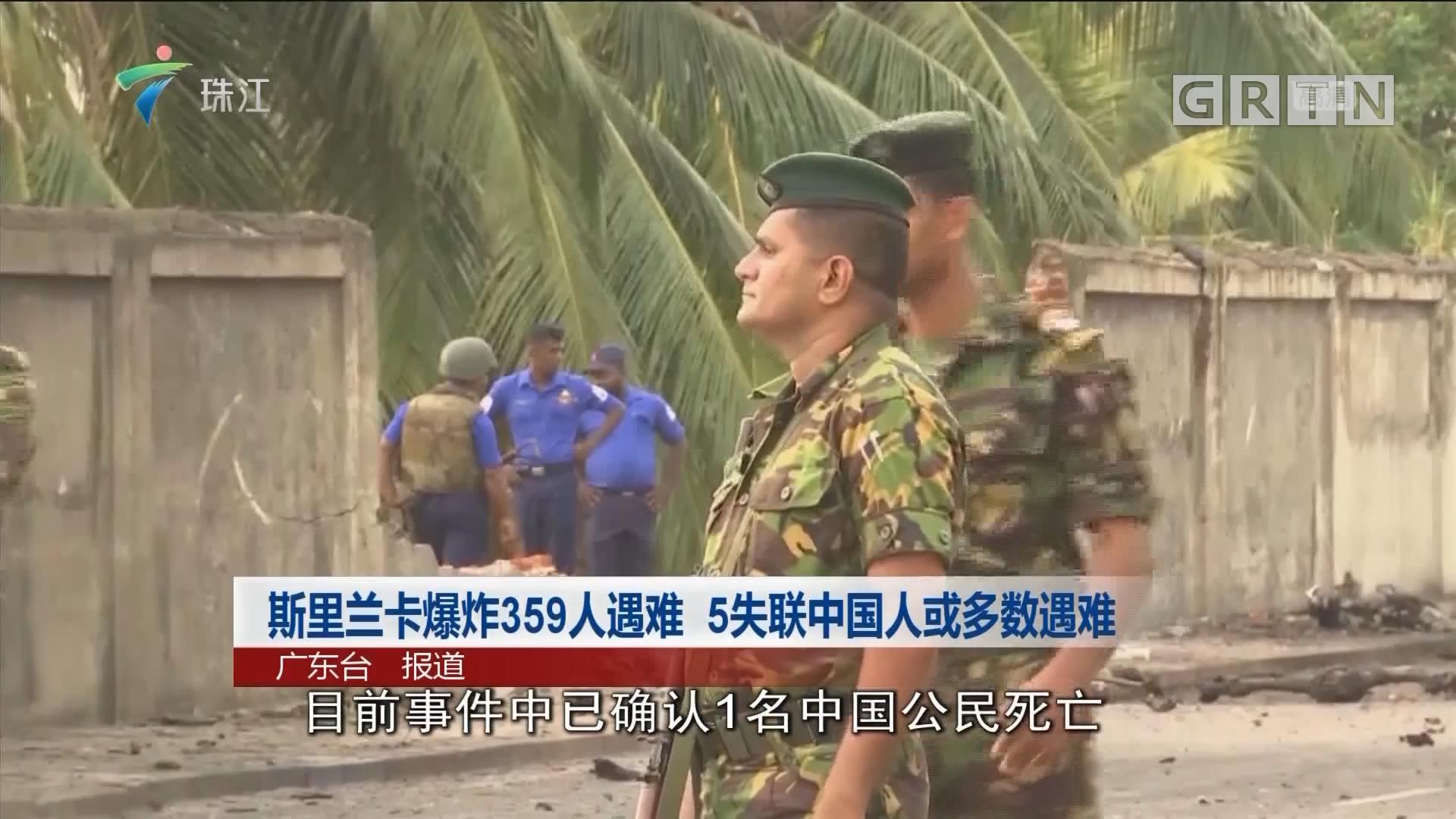 斯里兰卡爆炸359人遇难 5失联中国人或多数遇难