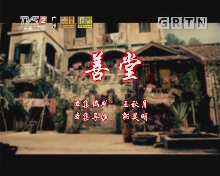 [2019-04-11]七十二家房客:善堂