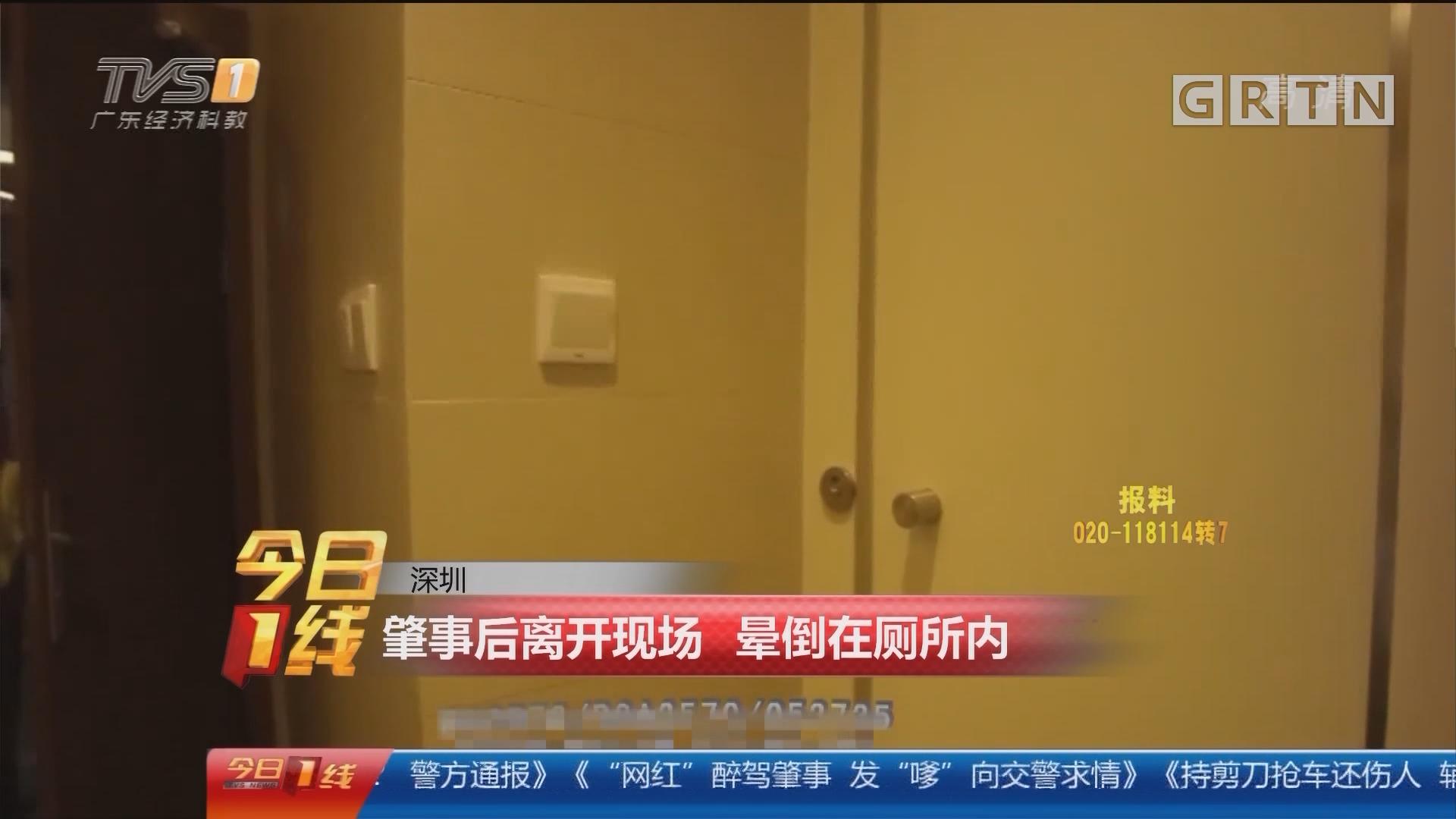 深圳:肇事后离开现场 晕倒在厕所内