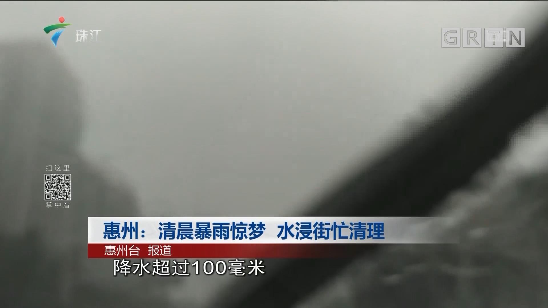 惠州:清晨暴雨惊梦 水浸街忙清理