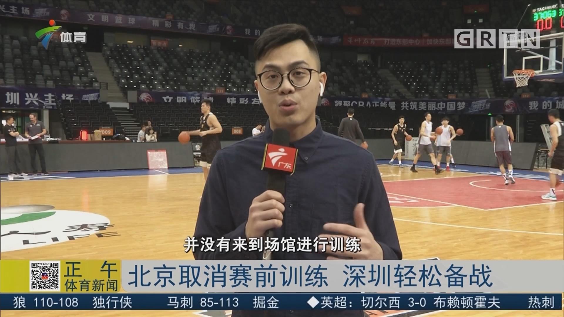 北京取消赛前训练 深圳轻松备战