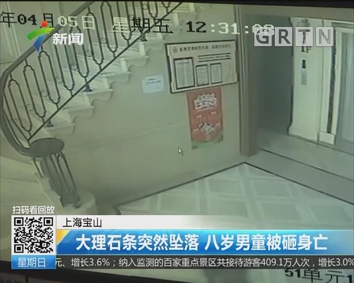 上海宝山:大理石条突然坠落 八岁男童被砸身亡