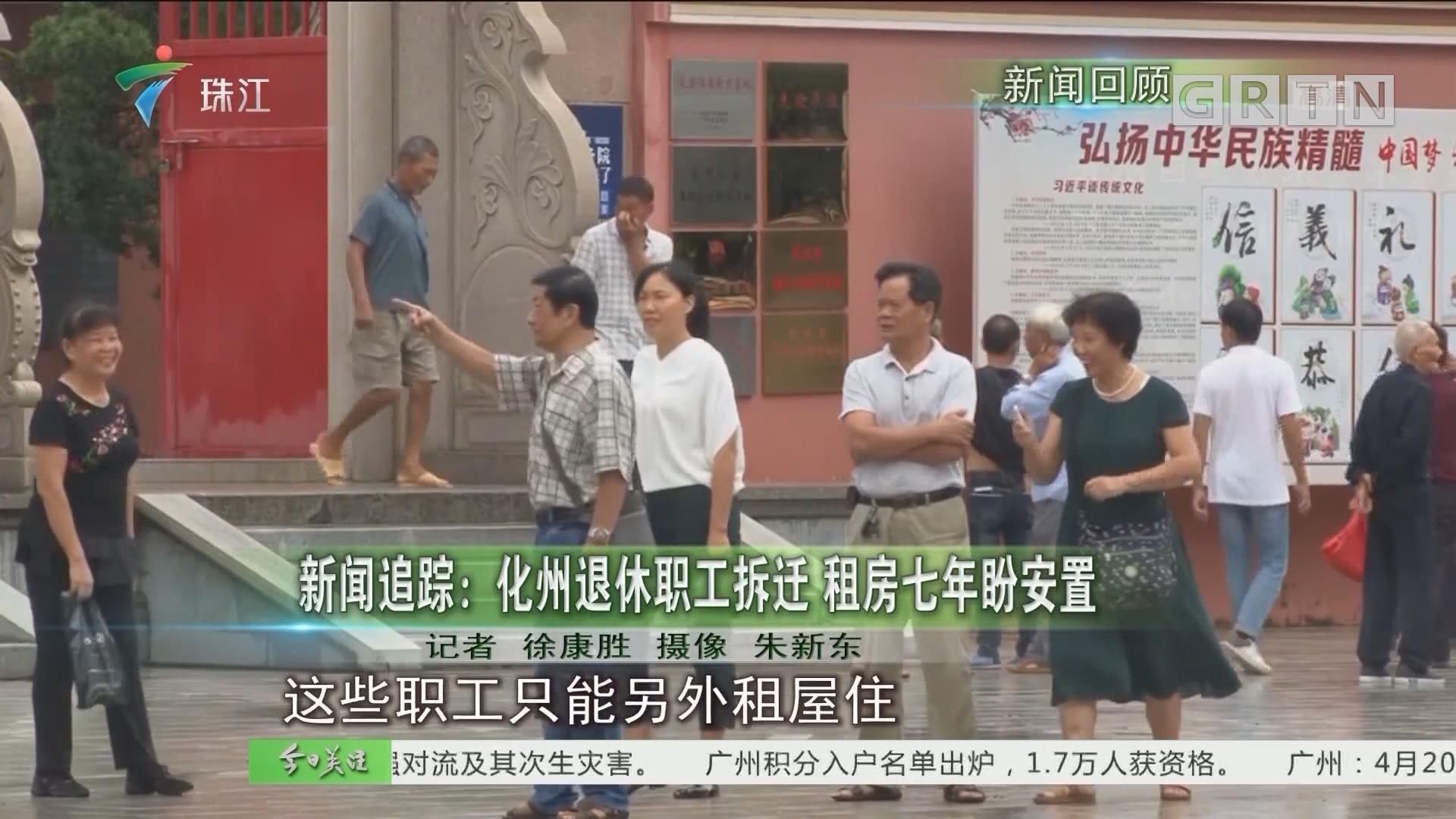 新闻追踪:化州退休职工拆迁 租房七年盼安置