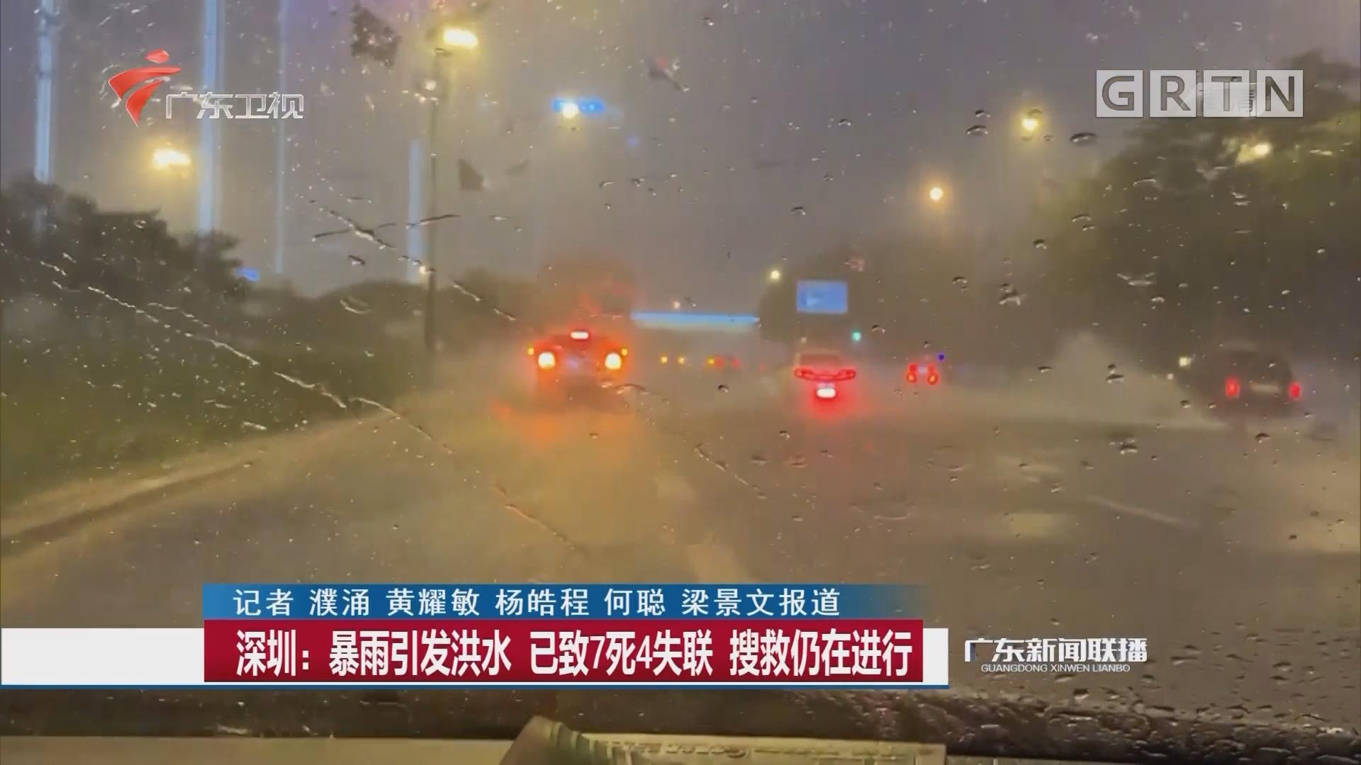 深圳:暴雨引发洪水 已致7死4失联 搜救仍在进行