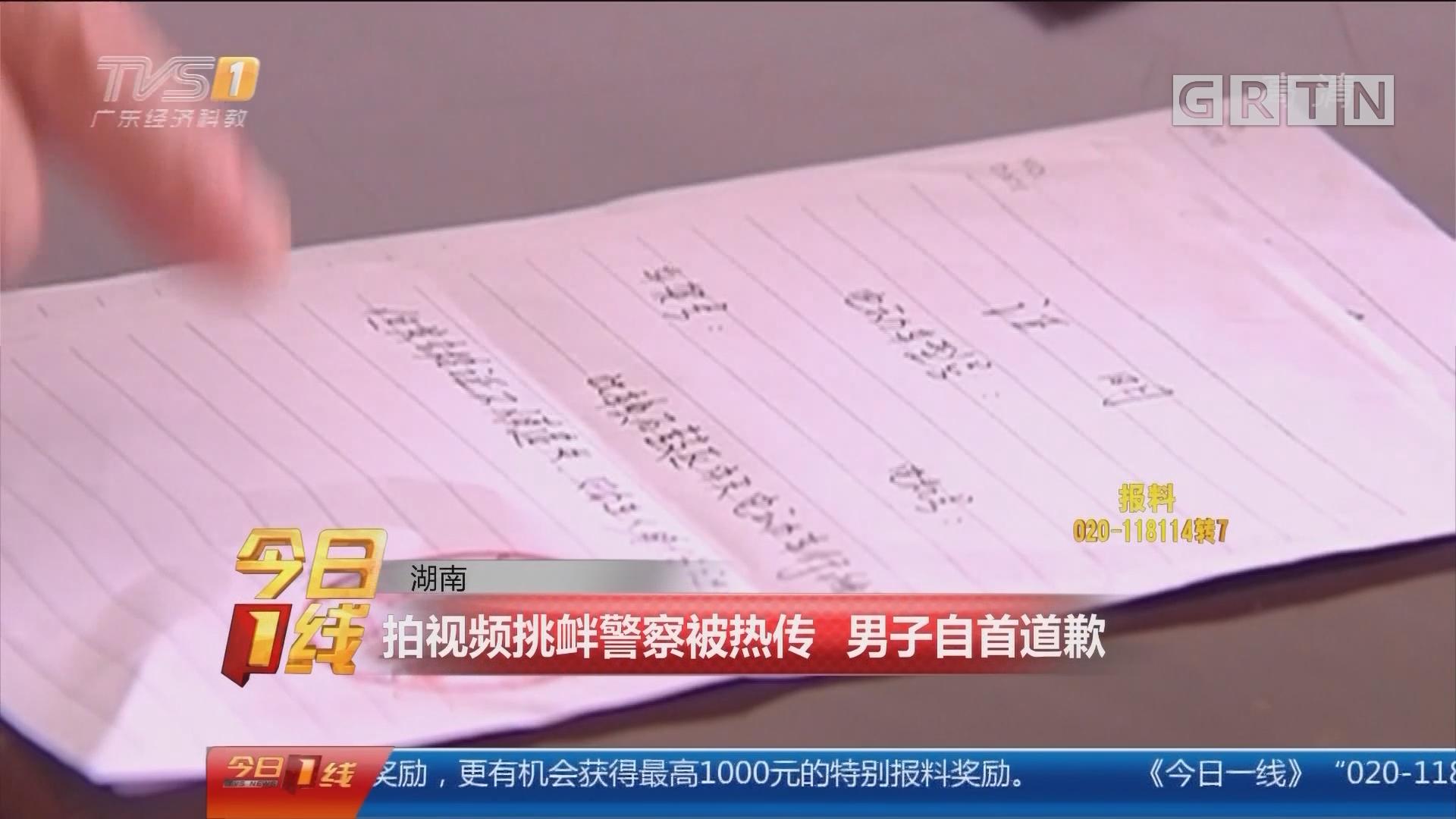 湖南:拍视频挑衅警察被热传 男子自首道歉
