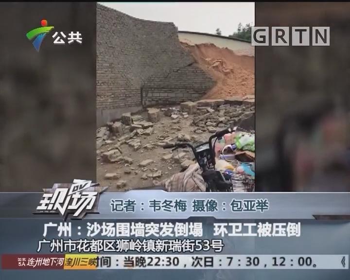 广州:沙场围墙突发倒塌 环卫工被压倒