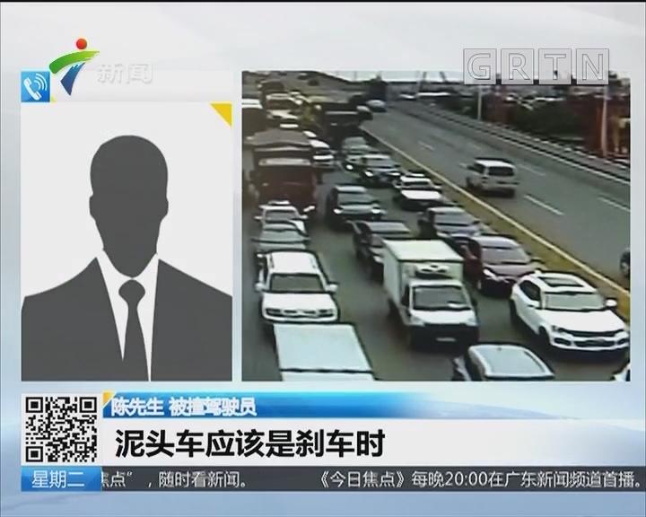 汕头:泥头车失控惹祸 10辆车追尾碰撞