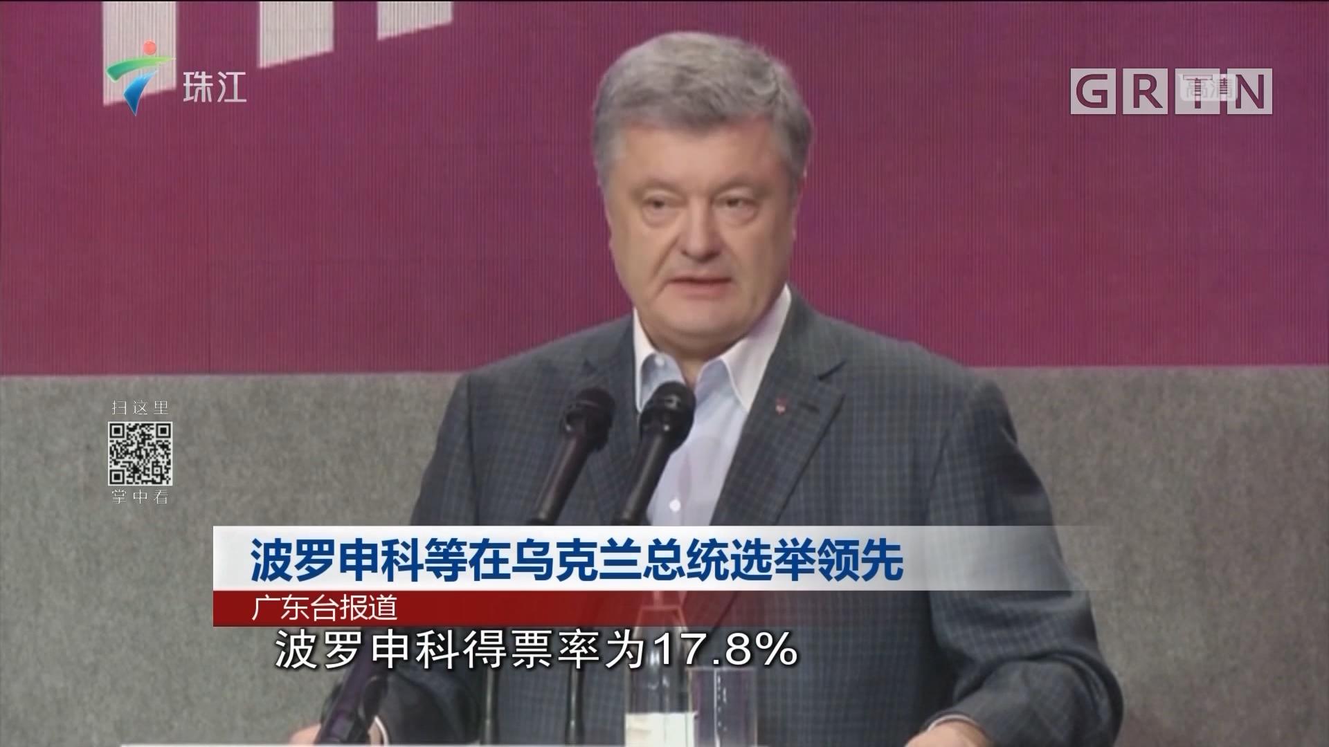 波罗申科等在乌克兰总统选举领先